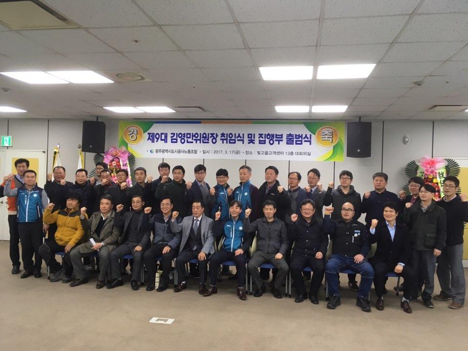 제9회 광주광역시도시공사노동…