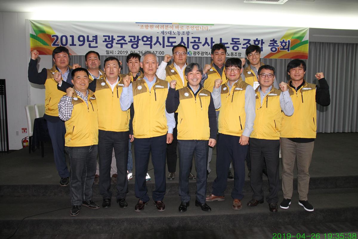 2019년 광주광역시 도시공…